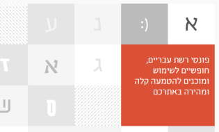 free-hebrew-fonts